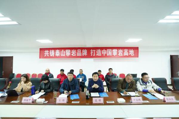 共铸泰山攀岩品牌打造中国攀岩高地——泰山攀岩产业高端联席会议