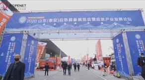 2020山东(泰安)应急装备展览会暨应急产业发展论坛