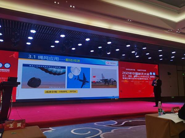 中国航天大会|聚焦高性能绳缆网在航空航天领域的应用