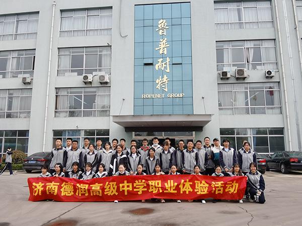 魅力头头中国电子竞技app下载,多彩世界 济南德润高级中学职业体验活动走进鲁普耐特集团